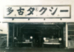 多古タクシー創業時