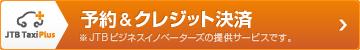 成田空港 定額タクシー 予約
