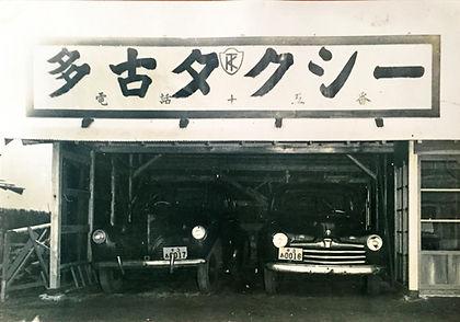 創業時の多古タクシー