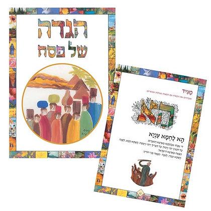 הגדה לפסח - עברית