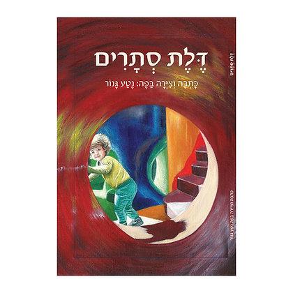 ספר שירה - דלת סתרים
