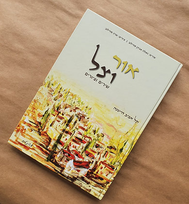 ״אור וצל״ - ספר שירים