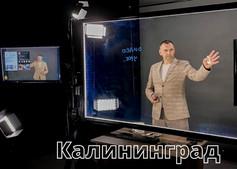 Видеостудия Калининград
