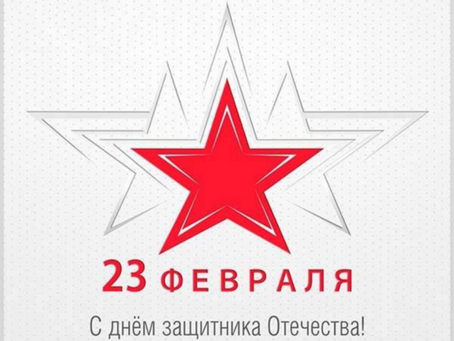 Поздравляем с 23 февраля! С Днём защитника Отечества!