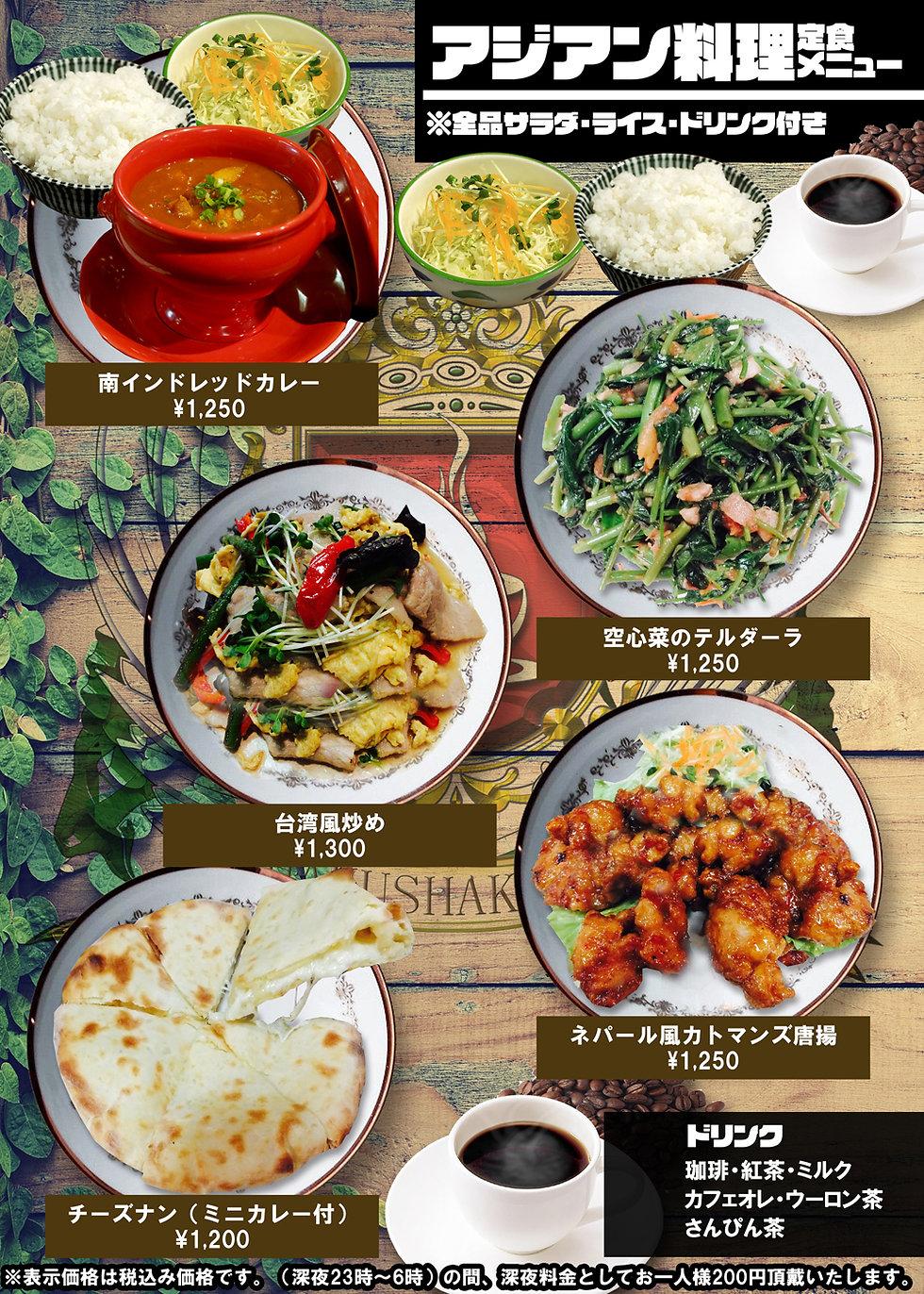 アジアン料理.jpg