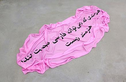 RazmiAnahita_Farsi.jpg