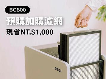 濾網方案BC800.jpg