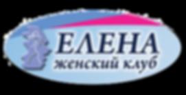Женский клуб Елена