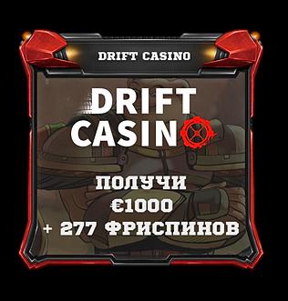 почему не заходит в казино drift
