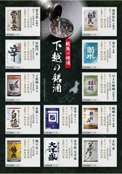 日本酒下越.png