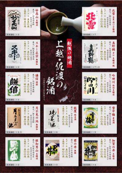 日本酒上越.png