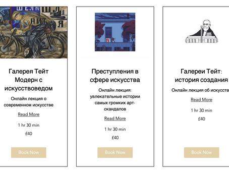 Новинка: онлайн-лекции на русском языке