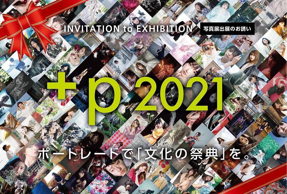 +p2021_DM_表.jpg