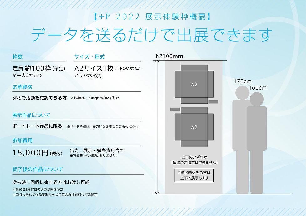 プラポ2022展示体験枠_.jpg