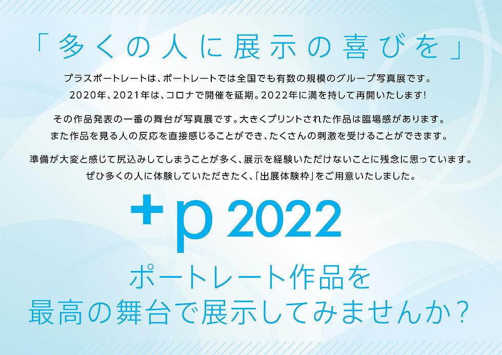 プラポ2022展示体験枠01.jpg