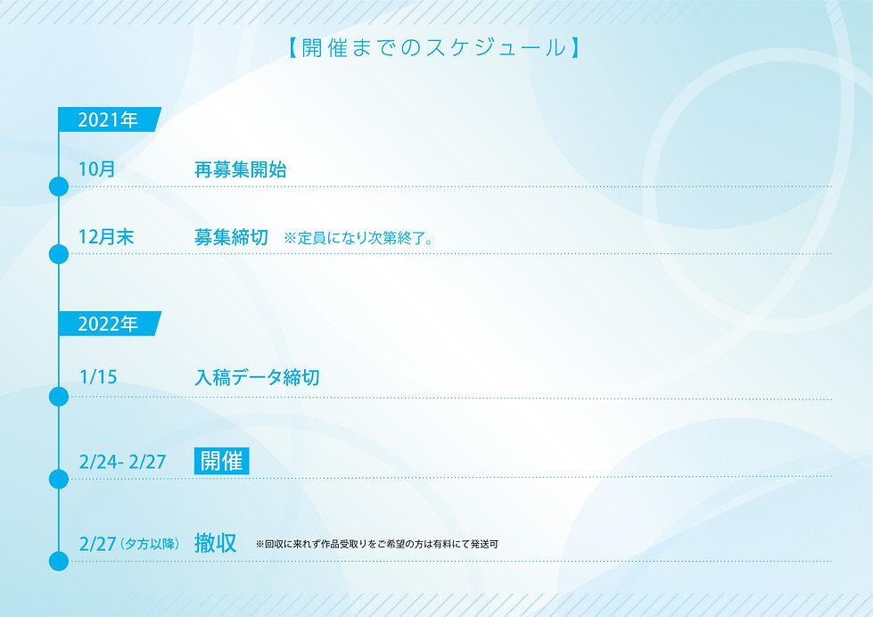 プラポ2022展示体験枠_スケジュール.jpg
