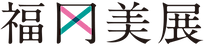 fukuokabiten_logo.png