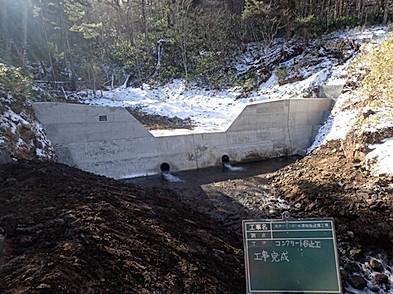 水源地域整備工事(コンクリート谷止工)