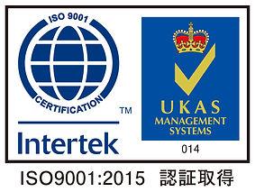 取り組み(ISO9001).jpg