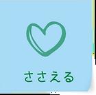 ささえる(緑の風福祉会)