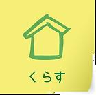 くらす(緑の風福祉会)