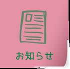 お知らせ(緑の風福祉会)
