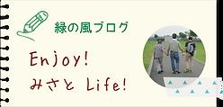 緑の風ブログ「Enjoy!みさと Life!」