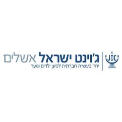 לוגו גוינט-אשלים-2