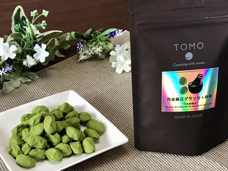 アンチエイジングに効くパワースイーツ「供TOMO丹波黒豆グラッセ+抹茶」