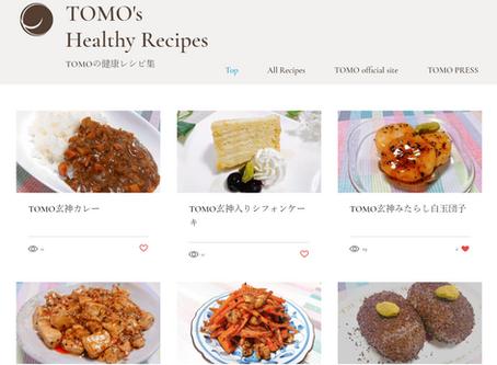 TOMOの健康レシピ集がオープン!