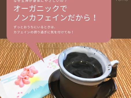 午後のおうちカフェには、カフェインフリーの飲み物を。