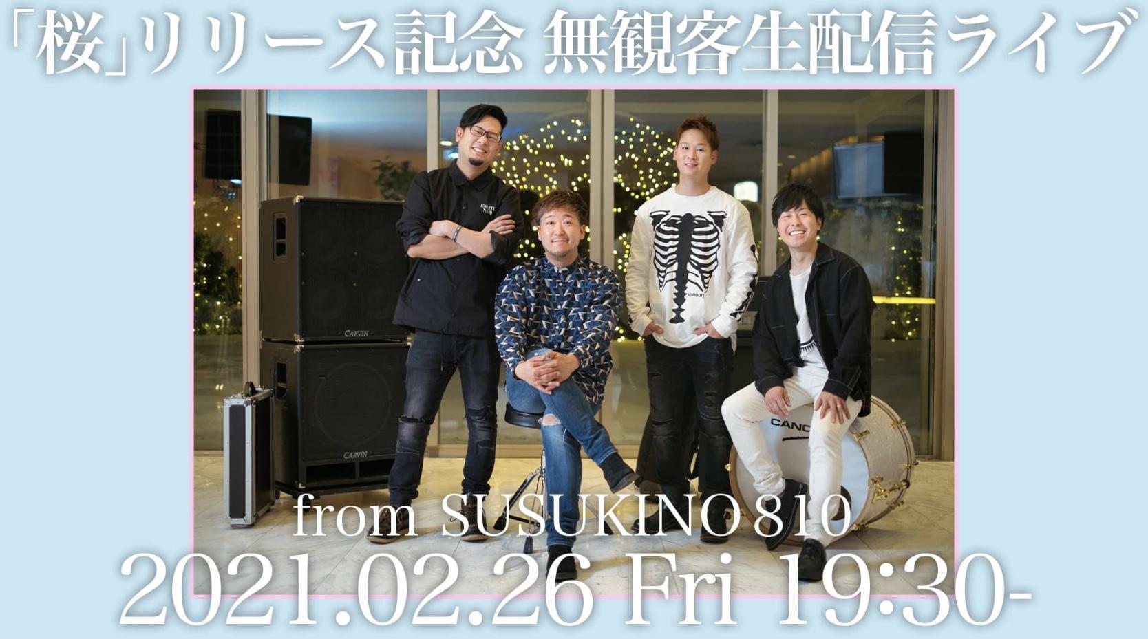 新曲『桜』リリース