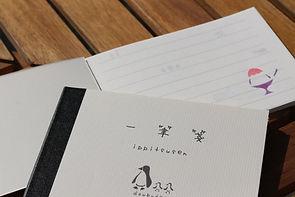 6一筆箋(小柄).JPG