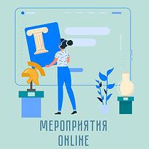 мероприятия онлайн.jpg
