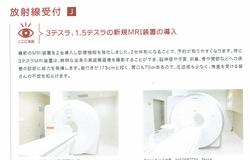 最新のMRI装置の導入