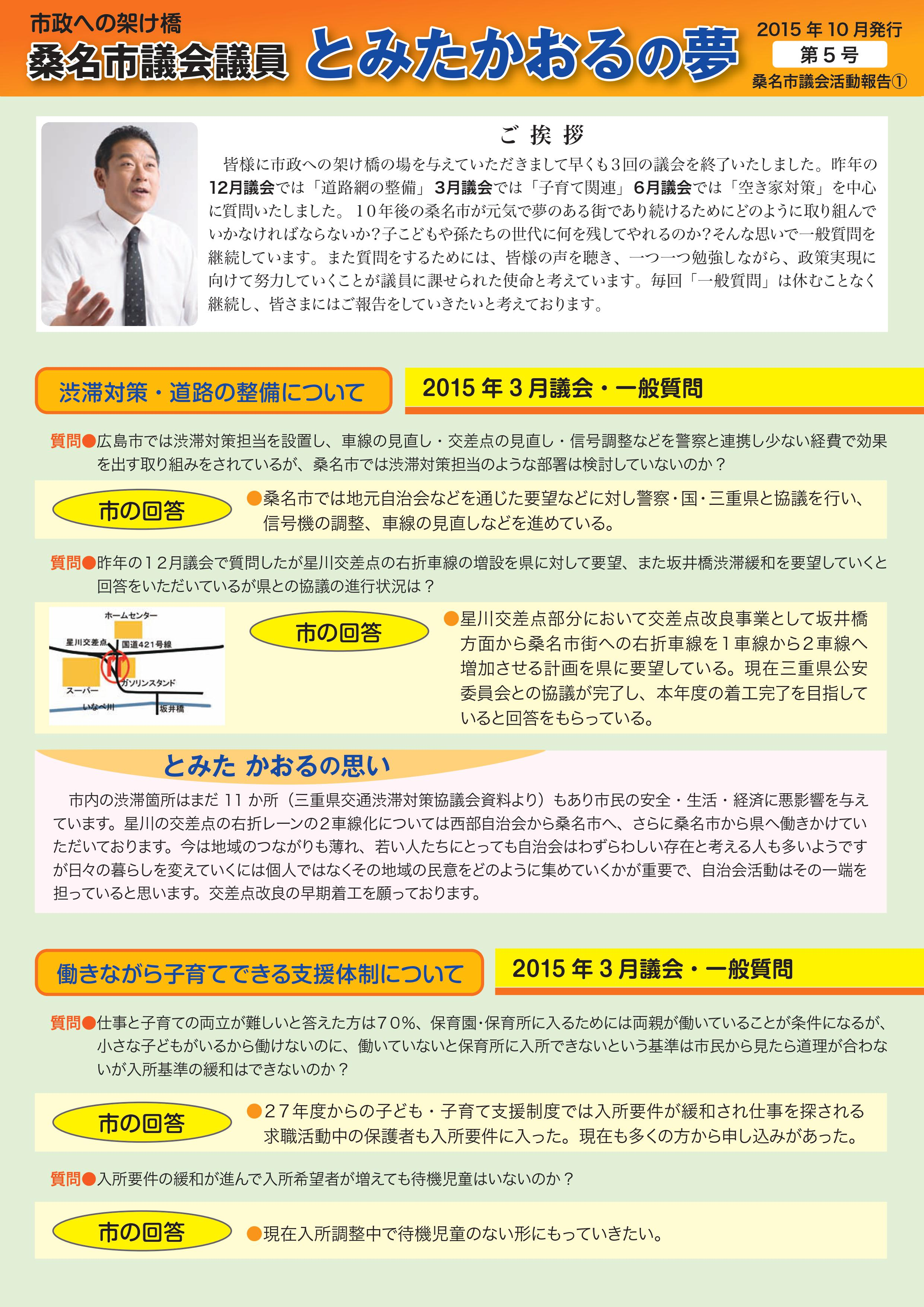 活動報告5号表jpg