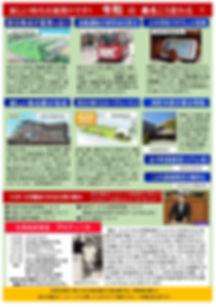 ●とみたかおるの夢11号20190415_page-0002.jpg