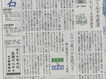 神戸新聞に掲載されました(2018.8.27朝刊)
