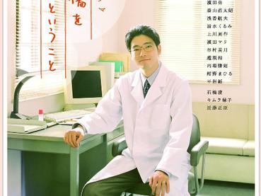 NHKドラマ『心の傷を癒すということ』