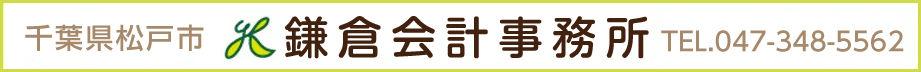 鎌倉会計事務所 千葉県松戸市