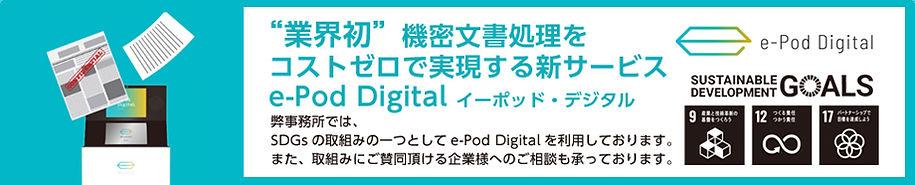 e-Pod Digital イーポッド・デジタル、業界初、機密文書処理をコストゼロで実現する新サービス