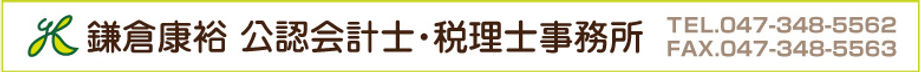 鎌倉康裕公認会計士・税理士事務所 松戸 キャッシュレス還元開始