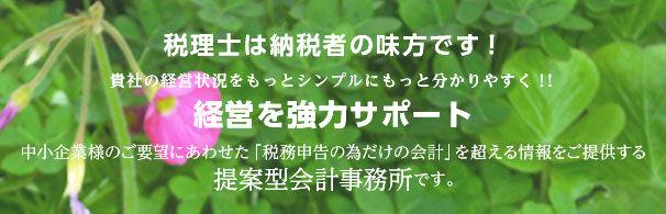 鎌倉会計事務所 新松戸