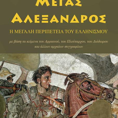Οι γυναίκες του Φίλιππου της Μακεδονίας
