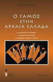 Ο γάμος στην αρχαία Ελλάδα