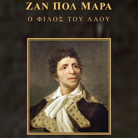 14 ΙΟΥΛΙΟΥ 1789 - Η ΑΛΩΣΗ ΤΗΣ ΒΑΣΤΙΛΛΗΣ ΚΑΙ Η ΑΠΑΡΧΗ ΤΩΝ ΚΟΙΝΩΝΙΚΩΝ ΕΠΑΝΑΣΤΑΣΕΩΝ