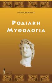 Ροδιακή Μυθολογία