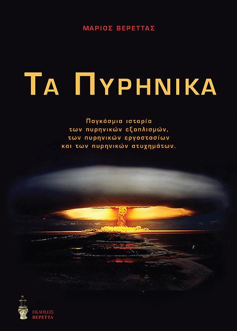 Τα πυρηνικά - Παγκόσμια ιστορία των πυρηνικών εξοπλισμών & ατυχημάτων