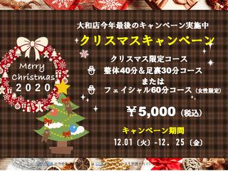 毎年恒例大和店クリスマスキャンペーンが今年も始まります!