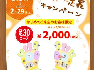 大和店新規お客様キャンペーンのお知らせ2月1日~